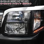 200系 ハイエース 1型 2型 3型 オール メッキ ヘッドライト アイライン 左右 新品
