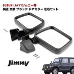 ジムニー JA11等 純正交換 ブラック ドアミラー 左右セット