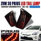 ZVW 30 プリウス ライトバー フルLED スモーク レッド テール ライト 左右 新品