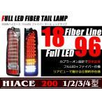 200系 ハイエース フル LED RED タイプ ファイバー テール 左右セット チューブ