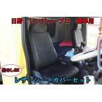 日野 レンジャープロ 4トン 車用 艶なし ブラックシートカバーセット