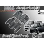 スズキ パレット/SW MK21S用 フロアマット チェック柄 黒/灰 2点セット