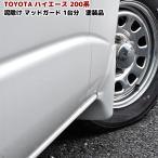 200系 ハイエース 1型 2型 3型 4型 マッドガード 泥除け 1台分セット 塗装品