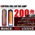 200系 ハイエース 縦ライン 200発 フル LED レッド テールライト左右セット