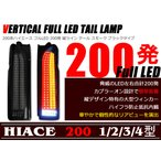 200系 ハイエース 縦ライン 200発 フル LED ブラック テールライト左右セット
