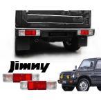 ジムニー SJ30 SJ40 JA11 JA12 テールランプ 赤白 純正バンパー対応  左右セット