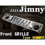 JA11 JB31 ジムニー メッキ グリル ハマータイプ