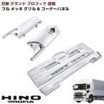 日野 NEW プロフィア オール メッキ グリル&コーナーセット