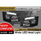 NV350 E26 キャラバン HIDタイプ ブラック LED ヘッドライト