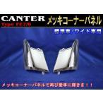 三菱 ふそう FE7/8 ジェネレーションキャンター用 メッキ コーナーパネル 左右セット 新品