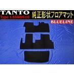 LA600S LA610S タント タントカスタム 純正タイプ ブラック フロアマット 青フチ 3点セット 新品