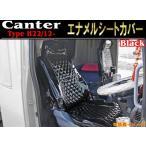 三菱 ふそう ブルーテック キャンター 標準 黒 エナメル シートカバーセット 新品