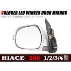 200系 ハイエース LEDウィンカー ウェルカムランプ付き 電格式 058ホワイト 塗装済み ドアミラー Ver,1 左右セット新品