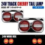 汎用 24V 電球 チェリー テール 2連 赤白 左右セット 新品
