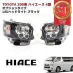 200系 ハイエース 4型 オプションタイプ LEDヘッドライト インナーブラック 左右セット 新品