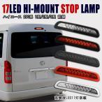 200系 ハイエース 17発 LED ハイマウント ストップ ランプ