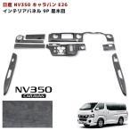 NV350 キャラバン E26 インテリアパネル 黒木目 9P