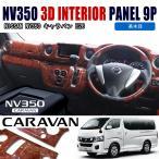 NV350 キャラバン E26 インテリアパネル 茶木目 9P