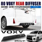 トヨタ VOXY BLACK REAR