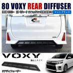 ZRR80 ヴォクシー VOXY ノア リア アンダー ガーニッシュ マットブラック