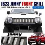JB23 ジムニー用 ハマースタイル ブラック グリル 新品