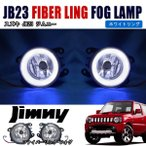 JB23 ジムニー ホワイト ファイバーリング付き フォグ 左右セット 新品