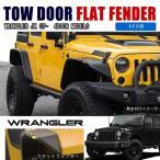 JEEP JK ラングラー ABS製 フラット フェンダー 4ドア ブラック