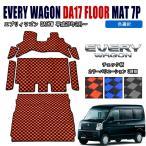 DA17W スズキ エブリィ ワゴン フロアマット 7点 フルセット ステップマット ラゲッジ 付き 専用設計 高品質 1台分 チェック黒x3色 バリエーション
