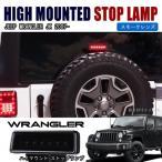 JEEP JK ラングラー 純正交換 LED ハイマウント ストップ ランプ インナー ブラック ブレーキランプ 新品