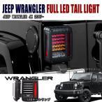 【期間 数量 限定セール】JEEP JK ラングラー LED アクリル 横ライン ライトバー インナー ブラック テール ライト 左右 新品 高品質