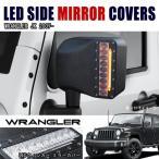 JEEP JK ラングラー LED ファイバー 付き ウィンカー サイド ドア ミラー カバー ブラック パウダーコート 新品