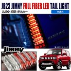 JB23 JB33 JB43 ジムニー テールライト バックランプ フルファイバー フルLED  6色