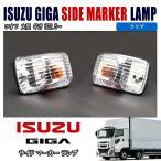 いすゞ NEW ギガ 11ギガ 07エルフ 純正 タイプ ドア サイド マーカー ランプ 左右 新品