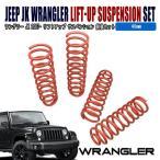 JEEP JK ラングラー アンリミテッド 40mm リフトアップ サスペンション 4ドア用 ワンサス