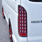 ※期間限定 ハイエース 200系 テールライト 1型 2型 3型 4型 流れる ウィンカー フル LED ブロック バックランプ 左右 新品