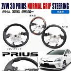 プリウス ZVW 30 ステアリング ノーマルグリップ PVC パンチング レザー 内装パーツ 色選択