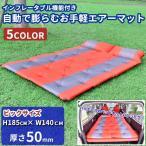 エアーマット 自動膨張 ベッド キャンピング 軽量 コンパクト 収納 車中泊 キャンプ 等に ダブル サイズ 1400mm