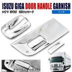 いすゞ ギガ 320 フォワード メッキ ドア ハンドル ガーニッシュ ABS製 貼り付け タイプ 新品