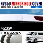 日産 NV350 E26 キャラバン リアゲート ミラー ホール カバー トランク バックドア ゲートドア パネル 塗装済