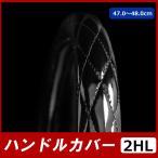 トラック 汎用品 ハンドルカバー ステアリングカバー 2HL(47cm〜48cm) テラヴィ フルコン 320フォワード スーパーグレート 等