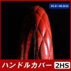 汎用 トラック 極太 ハンドルカバー ステアリングカバー 2HS ( 45 cm〜 46 cm ) プロフィア レンジャー ギガ クオン 等