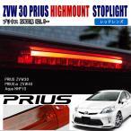 ZVW 30 プリウス プリウスα アクア LED ハイマウント ストップ ランプ ブレーキ ランプ LEDバー 搭載 ZVW30/ZVW40 レッドレンズ