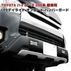 200系 ハイエース 4型 5型 標準 LED デイライト付き フロント バンパー ガード オフロード 仕様 アンダーシルバー ver,2