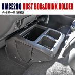 200系 ハイエース フロント コンソール ボックス ブラック ダストBOX ドリンクホルダー