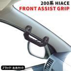 200系 ハイエース 1型 2型 3型 4型 5型 アルミ アシスト グリップ ブラック 運転席 助手席 2P グラブ ハンドル 純正交換 タイプ左右