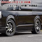 200系 ハイエース 標準 ワイド オーバー フェンダー パネル ABS製 6P 1台分 未塗装品 ver 2