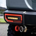 JB64 JB74 新型 ジムニー レンズ レス LED ファイバー テール ランプ 流れる ウィンカー レッド ファイバー シーケンシャル