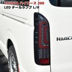 200系 ハイエース ダブル ファイバー LED テールライト スモーク クリスタル 左右 バックランプ