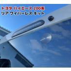 200系 ハイエース 1型 2型 3型 4型 5型 リアゲート ワイパーレスキット キャップ カバー