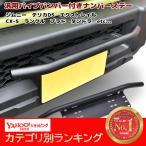汎用 ナンバー プレート ガード パイプ バンパー ジムニー D5 ランクル サーフ プラド フォグステー付 ブラック ブッシュ バー